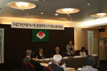 中国ブロック県・指定都市老連会議 (13) 2